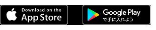 App Store または Google Playでアプリをダウンロード