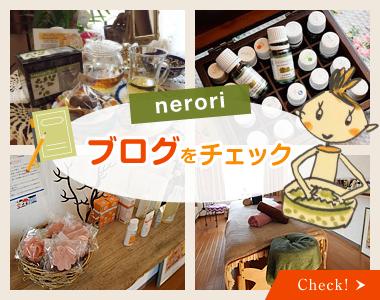 neroriのブログをチェック